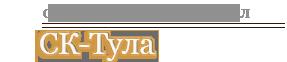 Строительный портал СК-Тула